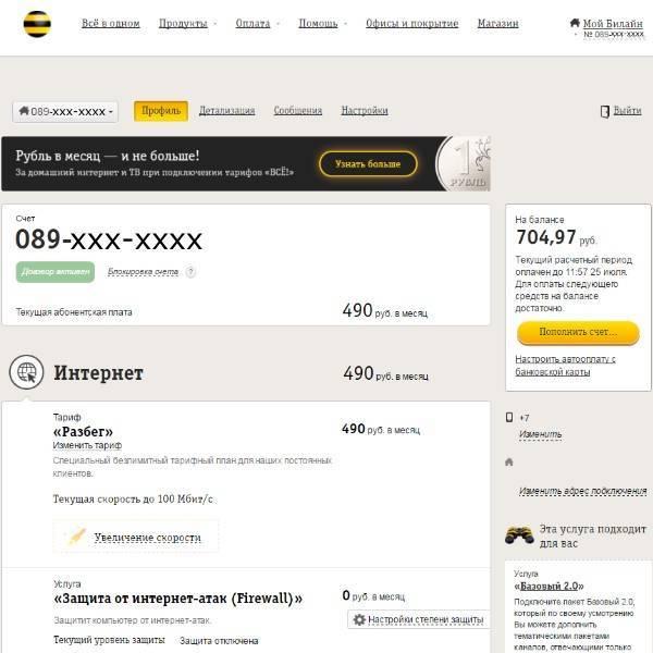 Билайн интернет и телевидение +7(499)110-19-99 — подключить beeline wifi + тв в москве