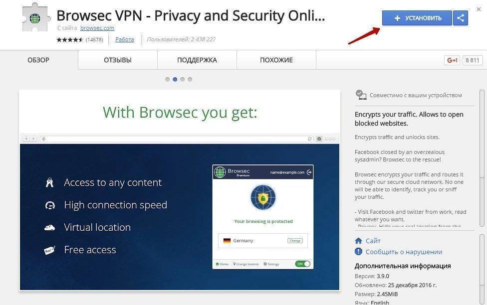 Установка расширения browsec vpn для яндекс.браузера