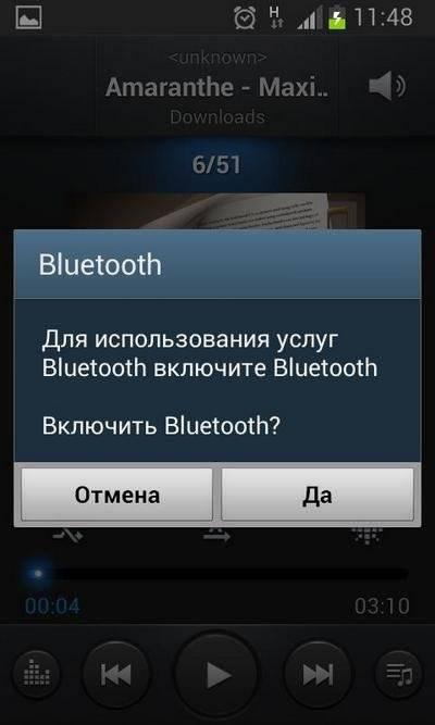 Как передать песню с андроида на андроид