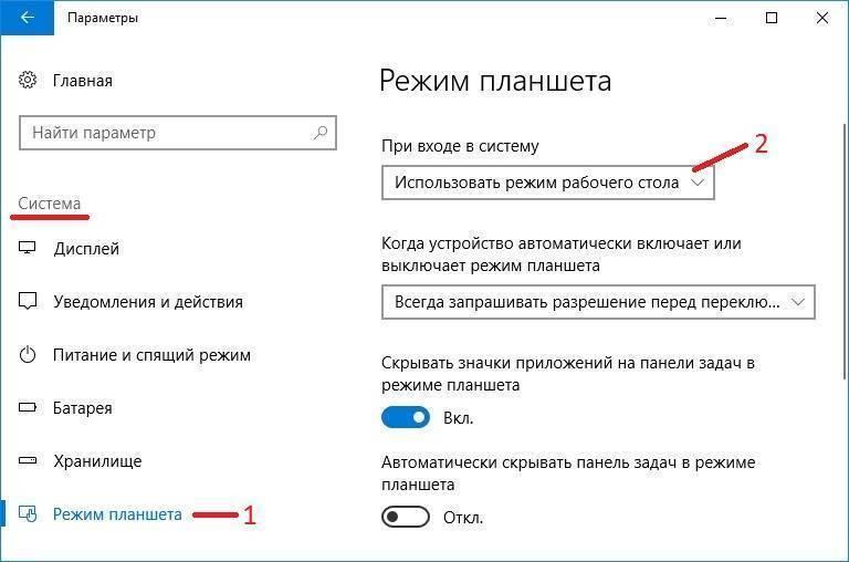 Выключить режим планшета на ноутбуке: windows 10