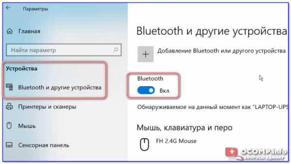 Способы включения bluetooth на разных версиях windows
